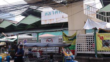 Khlong Toei 2